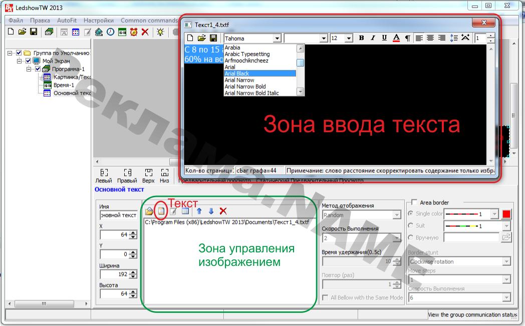 Интерфейс программы LedShow. Вывод основного текста бегущей строки