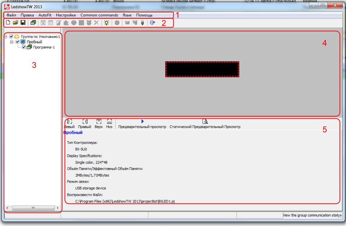 Интерфейс программ LedShow